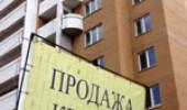 Москва не хочет покупать квартиры