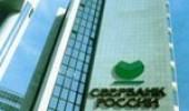 Сбербанк России собирается купить в Крыму пансионат