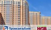 Покупателям 11 и 12 корпусов мкр. «Царицыно» - кредиты от Промсвязьбанка!