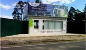 Новый офис bon ton realty – в «Расторгуево Village»